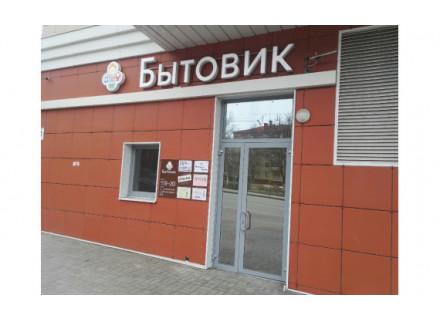 Филиал в Белгороде
