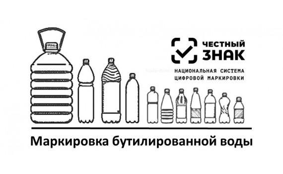 Маркировка упакованной воды в системе Честный Знак