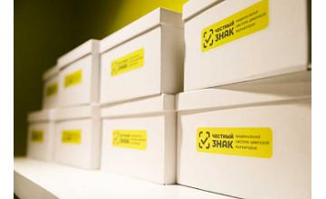 Ключевые даты внедрения маркировки для обувной отрасли: маркировка товарных остатков возможна до 1 мая 2020 г.