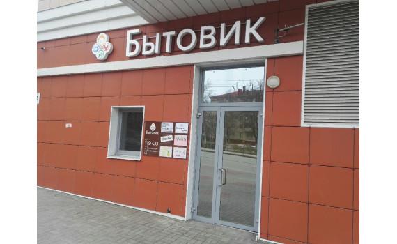Офис в Белгороде открыт!