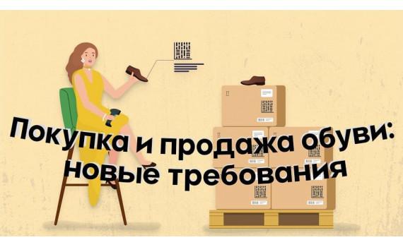 В России перенесли срок введения маркировки обуви