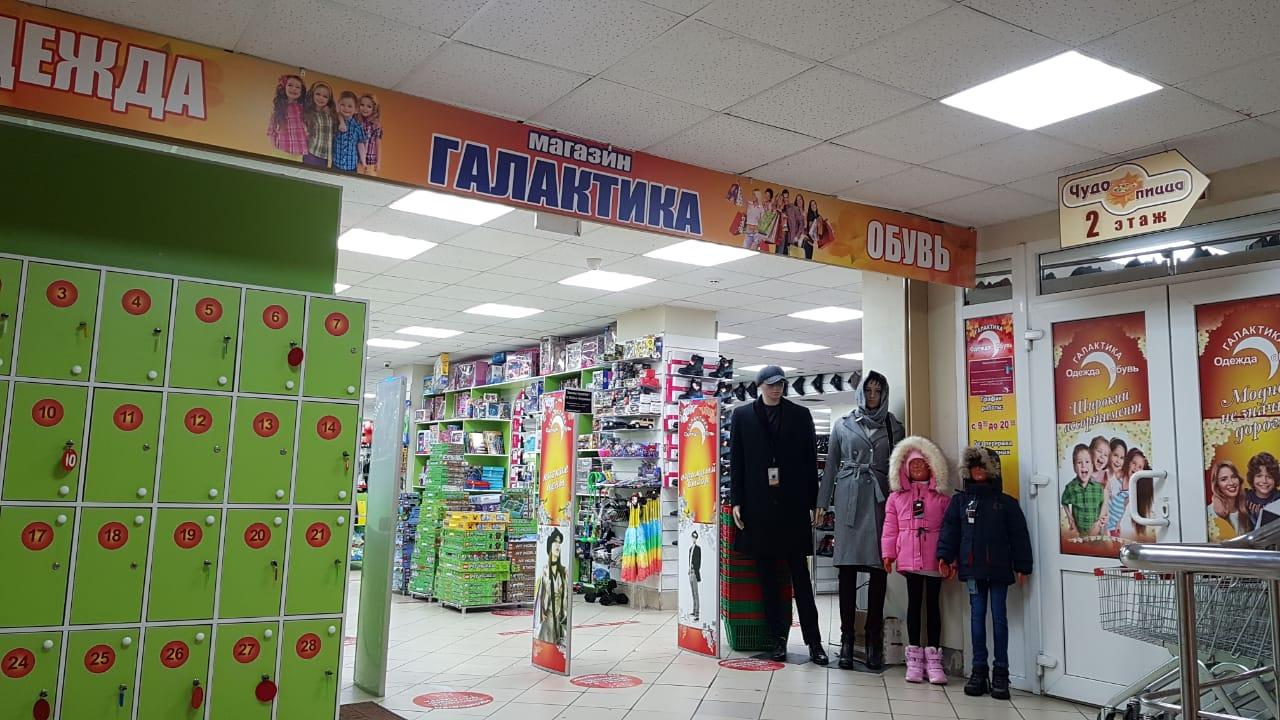 Магазин Галактика Курск Официальный Сайт